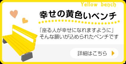 幸せの黄色いベンチ