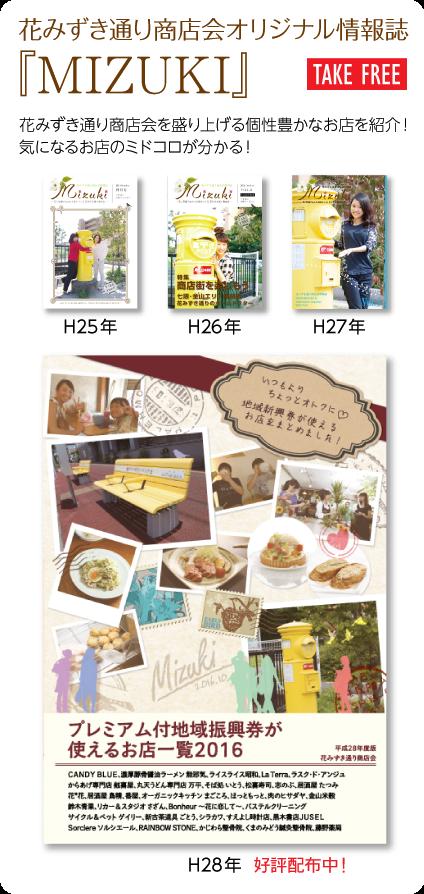 花みずき通り商店会情報誌『MIZUKI』